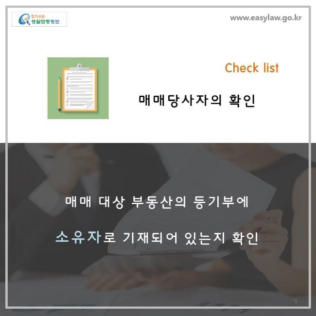 1. 매매당사자의 확인. 매매대상 부동산의 등기부에 소유자로 기재되어 있는지 확인